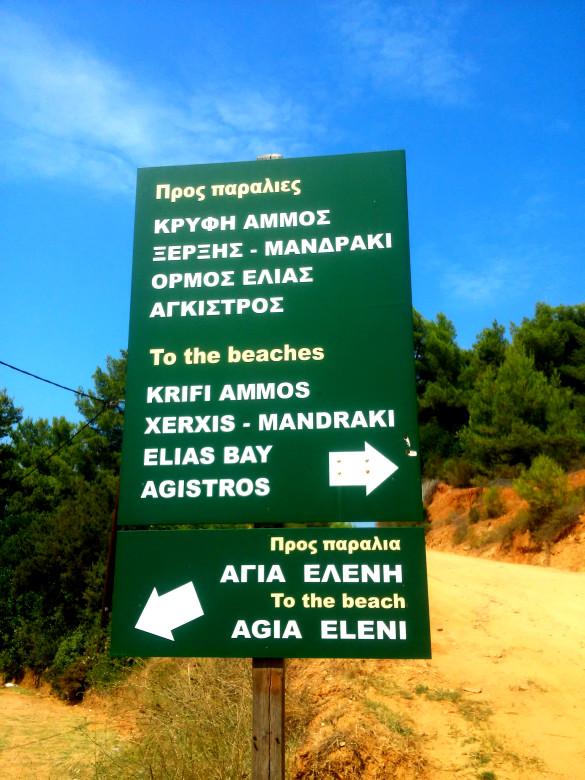 Plaža Krifi Ammos Skiathos Tabla